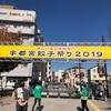 宇都宮餃子祭り参戦