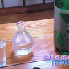 太田和彦のぶらり旅 いい酒いい肴 62 福井
