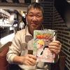マンガ解体屋ゲンに登場する曳家岡本の岡本さんと対談してきました