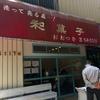 【今週のラーメン3248】 The Noodles & Saloon Kiriya (千葉・初石) Natto らぁ麺 〜素朴さがお洒落で贅沢に女優デビューしたような崇高納豆麺!