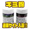 【ギミック】Feco対応パウダータイプのワームフォーミュラー「ギミ粉」通販サイト入荷!