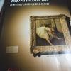 今日は家族でエール蔵王、『島川記念館(美術館)』に行ってきました。