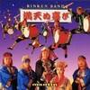 「沖縄の歌」のアルバム聴いて『私の好きな沖縄の歌』プレイリストを作ろうネ!第4弾<8>「満天ぬ喜び」/りんけんバンド