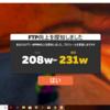 FTP208W → 231W