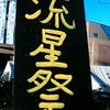 2005/10/23 金沢星稜大学 流星祭 in 星稜大学 稲置講堂
