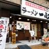 【富山】「帆立香る高級煮干蕎麦」ラーメン一心