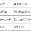 マイナポイント申請(6)~PayPayでポイント付与体験~