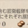 艦これ 任務「海上護衛体制の強化に努めよ!」前編
