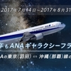 【ANA】ギャラクシーフライト2017