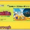 【ファミコン】迷宮組曲 ミロンの大冒険 OP~ED (1986年 ) 【FC クリア】【NES Playthrough Milon's Secret Castle (Full Games)】