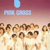 【PINKCROSSプロジェクトとは?】看護師イベントレポ!白衣ファッションショーに参加してみた