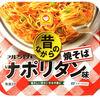 「マルちゃん 昔ながらのナポリタン味焼きそば」は王道のナポリタン味で麺がモチモチで美味しい!