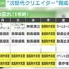 【朗報】🏫日本初のYouTuber養成スクールに入学希望者殺到🏫結果、定員100名を超える225人が入校wwwwww