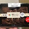 セブンイレブン 濃厚ティラミス 北海道マスカルポーネ使用 食べてみました