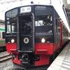 2つの観光列車に乗車する南東北乗り鉄旅(1)
