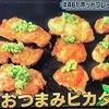 男子ごはん【おつまみピカタ】【イタリアンホルモン焼き】【トマト焼きパスタ】レシピ