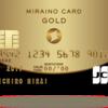 格安ゴールドカードを比較してみた