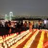 【イベント情報】海の灯まつり2017@東京(2017年7月16日~17日)