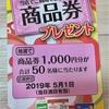 ヤマザキビスケットのお菓子で当てよう!天満屋商品券プレゼント 5/1〆