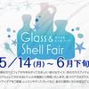 《アーティス地下2階》夏がもうすぐやってくる☆ガラス&シェルフェア☆おすすめガラスベースのご紹介