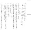 土居光政の選挙公報(2015年野木町議会選)