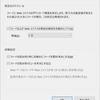 Windows Server 2016 タスクスケジューラのUser_Feed_Synchronizationを削除、非表示にする
