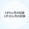 1才9ヵ月と1才10ヵ月のキロク【育児記録】