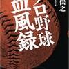 「プロ野球血風録」(坂井保之)