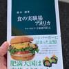 9月12日(ヴァカンス後段作戦 day1 巨大バーガーの波濤を越えよ!!)