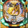 サンセイR&D 「CR 牙狼 魔戒ノ花(XX&~BEAST OF GOLD ver.~&媚空99バージョン」の筐体&スペック&ウェブサイト&情報