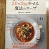 「モデルがこっそり飲んでいる」けど美味しすぎて、太ってしまう Atsushi のスープレシピ
