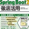 書籍「現場至上主義 Spring Boot2 徹底活用」をいただき、読み終えました