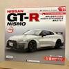 NISSAN GT-R NISMOの創刊号を組み立てる