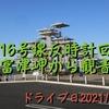 【動画】国道16号線一周+α反時計回り富津岬から観音崎♪