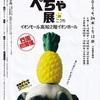 「鼻ぺちゃ展inこうち」開催のお知らせ