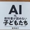 AI vs 教科書が読めない子どもたち:なぜ 子供たちはAIに仕事を奪われるのか。