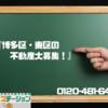 博多区・東区 不動産大募集!|中国人・女性スタッフ対応可