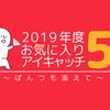 2019年度お気に入りアイキャッチ5選〜ぱんつも添えて〜