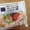 実録!糖質制限のお昼ご飯(12/2)!ローソンのこんにゃく麺と豚肉たけのこ包みロール(パン)!