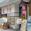 大阪で刀削麺が食べられる『錦厨』は本格派ながらも日本人に合う味