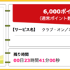 【ハピタス】ANAマイルも効率良く貯められるクラブ・オン/ミレニアムカード セゾンで6,000ポイント! さらに今なら2,000円相当の