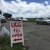 フィジー マニアックな観光スポット「UGG FIJI 工場見学」