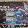 マジカルミライ2019 大阪公演