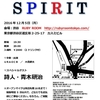 12月5日 ポエトリーリーディング・オープンマイク「SPIRIT」