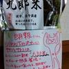 11/18「ササゴとサトコ」山口の美味しい新米が限定メニューで登場!