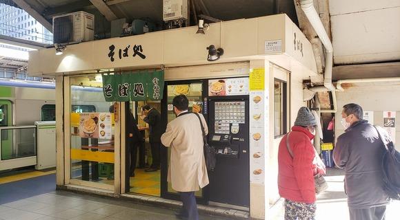 かつては品川駅に6軒!よくぞ残ったホーム駅そばの聖地「常盤軒」へようこそ