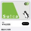 マイナポイントもらうためにSuicaに1万円チャージ