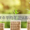ドコモの平均年収は872万円!給料の特徴や出世コースを紹介