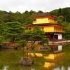 【世界遺産】一度は見たい金色のお寺!金閣寺
