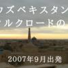 ウズベキスタン シルクロードの旅(2007年9月出発)
